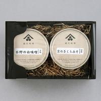 【ネット限定】ギフトセットA1/味噌2種類