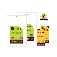 【消臭ポリ袋 ニオワイナ 小サイズ(50枚×2箱)/20L(10枚×2袋)】セット