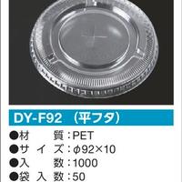 【ドリンクカップ蓋】DY-F92平フタ(1000個)