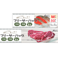 🍀ミントシールプレゼント🍀【保存用袋フリーザーバッグ M/L】2箱 割引セット