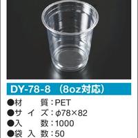 【ドリンクカップ】DY78-8本体(1000個)
