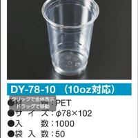 【ドリンクカップ】DY78-10本体(1000個)