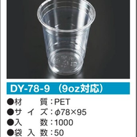 【ドリンクカップ】DY78-9本体(1000個)
