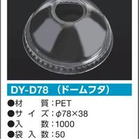 【ドリンクカップ蓋】DY-F78ドームフタ(1000個)