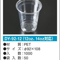 【ドリンクカップ】DY92-12本体(1000個)