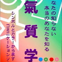 氣質学鑑定書(19ページ)