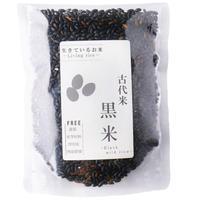 生きているお米の黒米 400g 無農薬無化学肥料栽培 保存に便利なチャック付