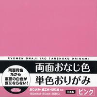 両面おなじ色 単色おりがみ ピンク No.23-1703
