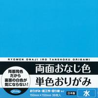 両面おなじ色 単色おりがみ 水 No.23-1706