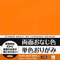 両面おなじ色 単色おりがみ 橙 No.23-1707