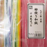 柳絞り和紙 十五色せっと   No.7138-18