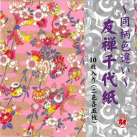友禅千代紙 15㎝ 同柄色違い 和紋