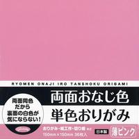 両面おなじ色 単色おりがみ 薄ピンク No.23-1708