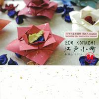 江戸小町 -和紙おりがみ-