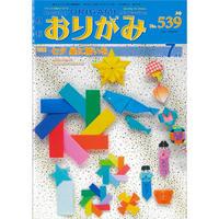 月刊おりがみ 2020.7月号 No.539