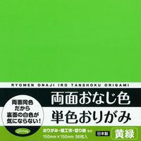 両面おなじ色 単色おりがみ 黄緑 No.23-1704