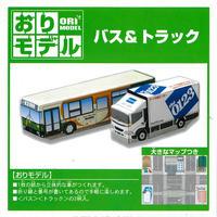 おりモデル バス&トラック  28-3703