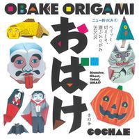 おばけ OBAKE ORIGAMI