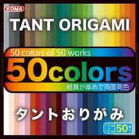 50colors タント紙 15×15cm