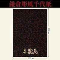 鎌倉彫風千代紙 255×360㎜ 5枚入  とんぼ