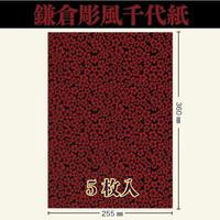 鎌倉彫風千代紙 255×360㎜ 5枚入  さくら