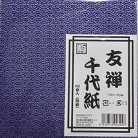 友禅千代紙 15㎝ 青海波 青