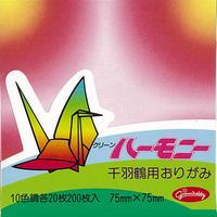 ショウワグリム おりがみ クリーンハーモニー 千羽鶴用 20-1501