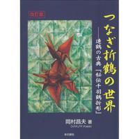 つなぎ折鶴の世界