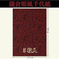 鎌倉彫風千代紙 255×360㎜ 5枚入  花鳥