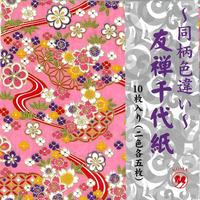 友禅千代紙 15㎝ 同柄色違い 流れ花
