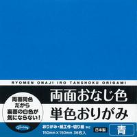 両面おなじ色 単色おりがみ 青 No.23-1705