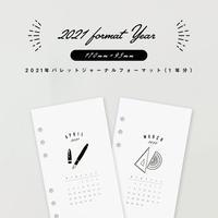 バイブルサイズ|2021年4月始まりBUJOリフィル・モノクロ(1年分)