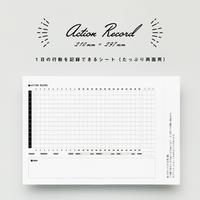1日行動記録表(A5サイズ両面用)