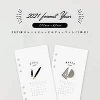 バイブルサイズ|2021年4月始まりBUJOリフィル・カラー(1年分)