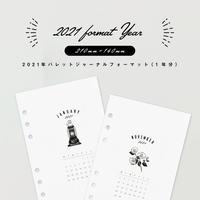 A5サイズ|2021年1月始まりBUJOリフィル・季節(1年分)