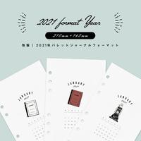 物販|2021年BUJOリフィル(7〜12月分)