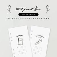 バイブルサイズ|2021年1月始まりBUJOリフィル・モノクロ(1年分)