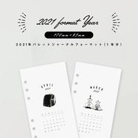 バイブルサイズ|2021年4月始まりBUJOリフィル・季節(1年分)