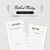 バイブルサイズ|手帳会議リフィル