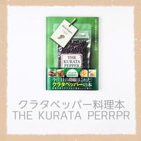 クラタペッパー料理本「The KURATA PEPPER」/世界一の胡椒が彩なす上級レシピ