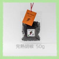 完熟胡椒 50g