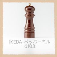 IKEDA / ペッパーミル  6103