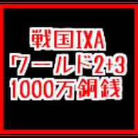 戦国ixa  2+3鯖  1000万銅銭(一括もしくは分割対応)