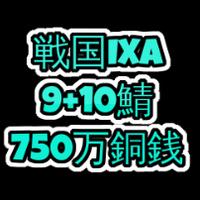 戦国ixa  9+10鯖  750万銅銭(一括もしくは分割対応)