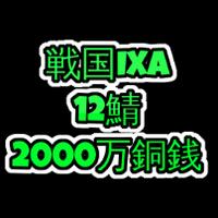戦国ixa  12鯖  2000万銅銭