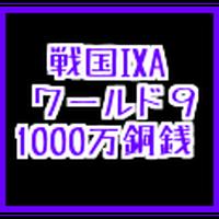 戦国ixa  9鯖  1000万銅銭(一括もしくは分割対応)