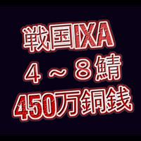 戦国ixa  4~8鯖  450万銅銭(一括もしくは分割対応)