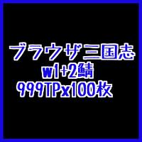 ブラウザ三国志●w1+2鯖●999X100枚● 約10万TP
