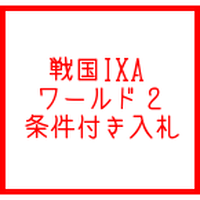 戦国ixa  2+3鯖  2000万銅銭(一括もしくは分割対応)