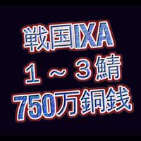 戦国ixa  1~3鯖  750万銅銭(一括もしくは分割対応)